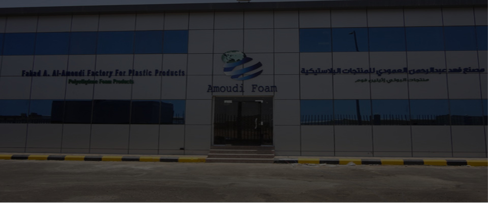 Amoudi Foam – Factory for Plastic Products in Jeddah – Fahad